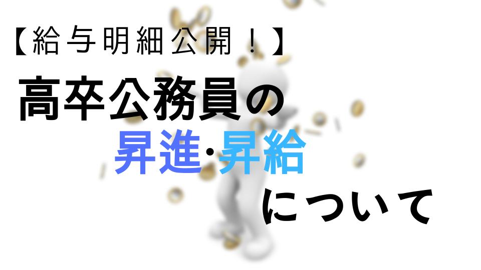給与明細公開!】高卒公務員(税...