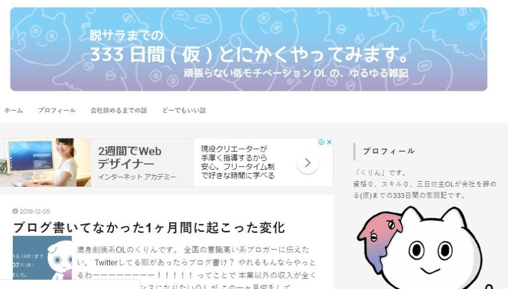 くりんブログ