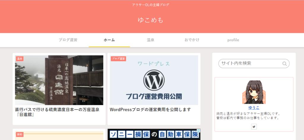 ゆうこさんブログ