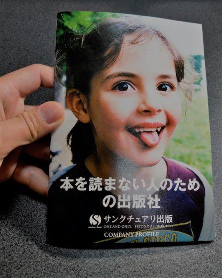 サンクチュアリ出版社の冊子