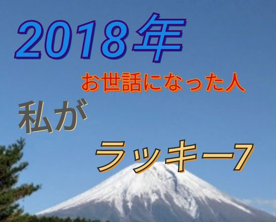 富士山がキレイに写っている写真