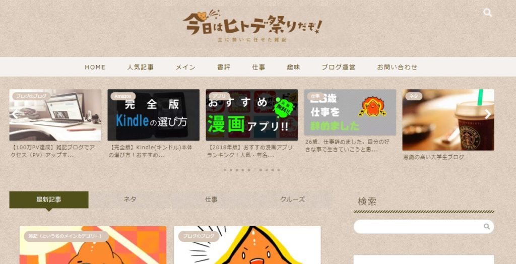 ヒトデさんのブログ