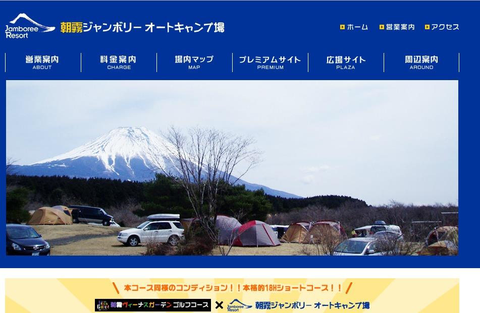 朝霧ジャンボリーオートキャンプ場HP
