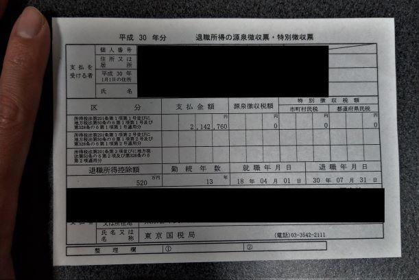 退職金の源泉徴収票