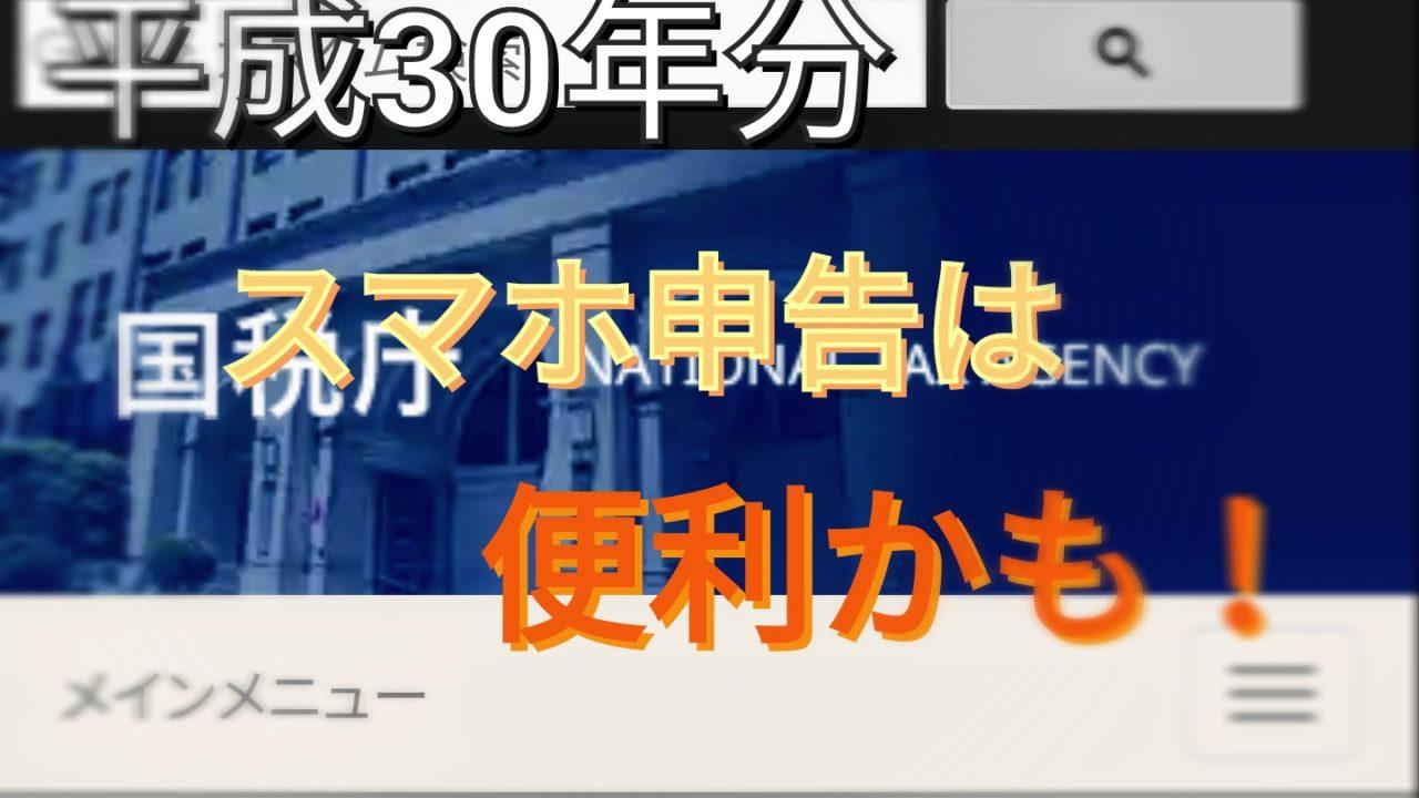 国税庁HPスマホ申告
