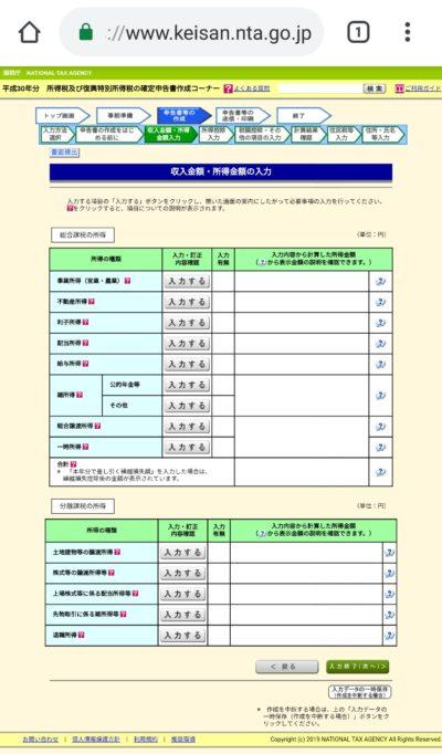 申告 確定 明石 2021 税務署