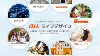 auの商品紹介