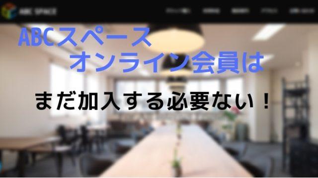 ABCスペースオンライン