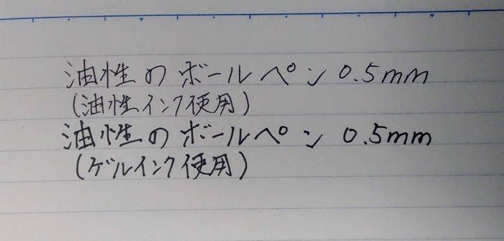 ボールペンの字